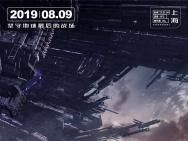 鹿晗舒淇《上海堡壘》定檔8.19 科幻戰爭決戰上海