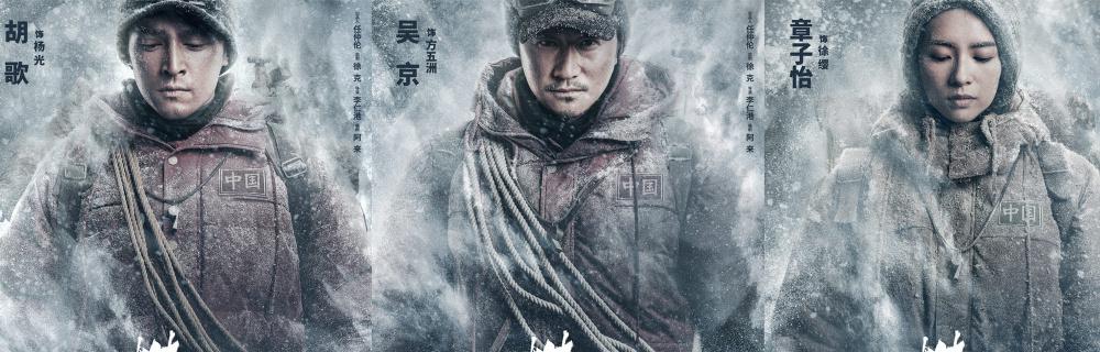 致敬登顶珠峰59周年《攀登者》曝吴京章子怡造型