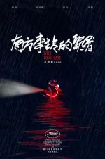 刁亦男《南方车站的聚会》被赞展现中国电影魅力