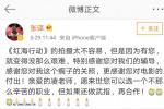 《红海行动》武指凌志华离世 张译:感谢您的指导
