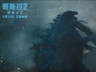 """《哥斯拉2:怪兽之王》曝光""""四大天王""""版特辑"""