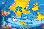 《潜艇总动员》六一儿童节上映 四大看点率先曝光