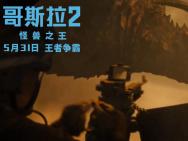 """《哥斯拉2:怪兽之王》发布""""怪兽无处不在""""海报"""