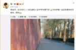 不變的友情! 朱一龍連續五年發博為楊蓉慶生