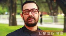 第五屆成龍國際電影周 阿米爾汗等國際影人共同送上祝福