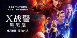 20年迎高潮一戰 《X戰警:黑鳳凰》海報預告齊發