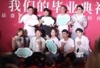 """6月3日,电影《最好的我们》在北京举行了""""我们的毕业典礼""""首映发布会。制片人黄斌、导演章笛沙携主演陈飞宇、何蓝逗,特别出演惠英红、汪苏泷、董力,演员蒋紫嫣、周楚濋、方文强、王初伊等亮相红毯。于谦、张栾等也携《老师·好》剧组集体亮相,为同为青春片的《最好的我们》助阵。现场,主演们分享了自己对于""""最好的我们""""的理解,陈飞宇与何蓝逗互动不断,还上演了戏中经典的""""摸头杀""""桥段。"""