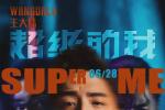 《超级的我》人物海报 王大陆宋佳欲望失控玩大了