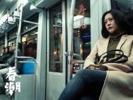 郝蕾金燕玲領銜主演電影《春潮》 探討中國式親情