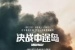 《決戰中途島》中文版海報曝光 有望同步引進