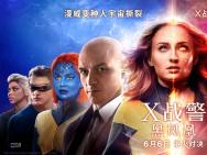 《X战警:黑凤凰》新预告曝光 X战警燃战凤凰之力