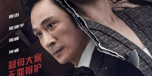 《连结缄默》定檔8.23 周迅吳鎮宇祖峰法庭爭鋒