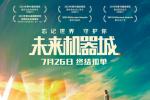 動畫電影《未來機器城》曝新海報 宣布定檔7.26