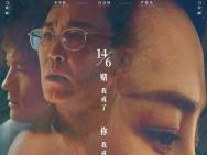"""《妈阁是座城》终极海报 白百何黄觉""""沉迷""""澳门"""