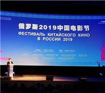 俄羅斯2019中國電影節在圣彼得堡開幕