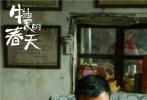 根据王可心小说《春天里》改编,由加拿大籍导演范庆执导,林鹏、李东学、陈思诚?领衔主演,赫子铭、黄晓婉主演的电影《牛油果的春天》正式入围第22届上海国际电影节传媒关注单元。