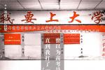 《銀河補習班》聚焦教育 鄧超想和中國家長們交心