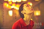 周冬雨井柏然再度搭檔 中文獻聲動畫《千與千尋》