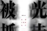 《被光抓走的人》曝概念海报 黄渤开启华语新类型