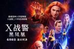 "《X戰警:黑鳳凰》發全新預告 ""鯊美""版EC合體"