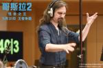 《哥斯拉2》突破8亿 艾美奖得主操刀史诗级配乐
