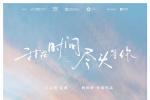 李鴻其首演青春片 《我在時間盡頭等你》定檔12月