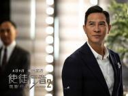 《使徒行者2》发布新海报 古天乐张家辉敌友难辨