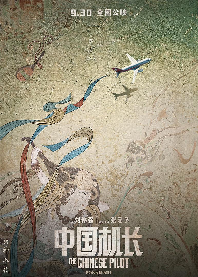 《中国机长》曝中国风海报 中国元素展现中国精神