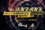上海電影論壇暨展覽會將舉行 探討5G時代電影產業