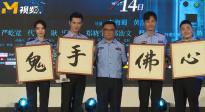 《秦明·生死语者》原著作者透露曾遭歧视 呼吁尊重法医职业