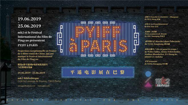 """优选华语电影 """"平遥电影展在巴黎""""将于6.19开幕"""