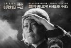 6月21日,根據贛南真實事件改編,由著名導演高希希執導的戰爭史詩催淚巨制《八子》正式上映,并同步曝光了一組角色關系海報,大氣厚重的黑白色調下,硝煙彌漫的戰爭氛圍尤顯悲壯。