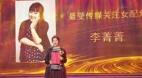 李菁菁获最受传媒关注女配角 建言词:拒绝被标签化