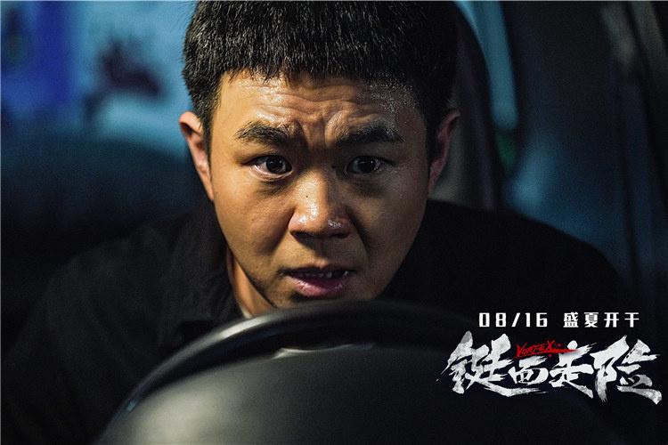 《鋌而走險》:它就是曹保平想要的華語劇情片嗎
