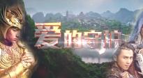 越南古装灰姑娘 CCTV6电影频道6月25日14:01播出《爱的守护》