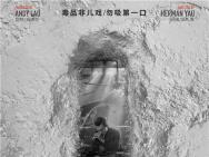 禁毒日《掃毒2》曝公益海報 劉德華呼吁無毒世界
