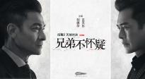 《掃毒2:天地對決》主題曲《兄弟不懷疑》MV