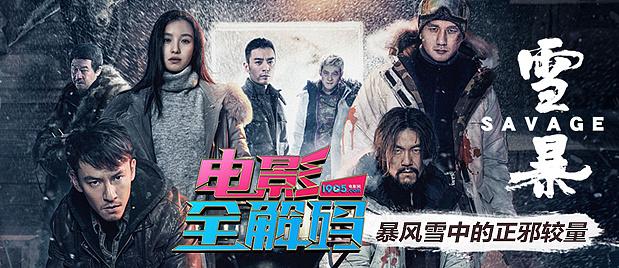 【電影全解碼】《雪暴》:極端實景遇見槍戰大戲,催生質感上佳的硬派電影
