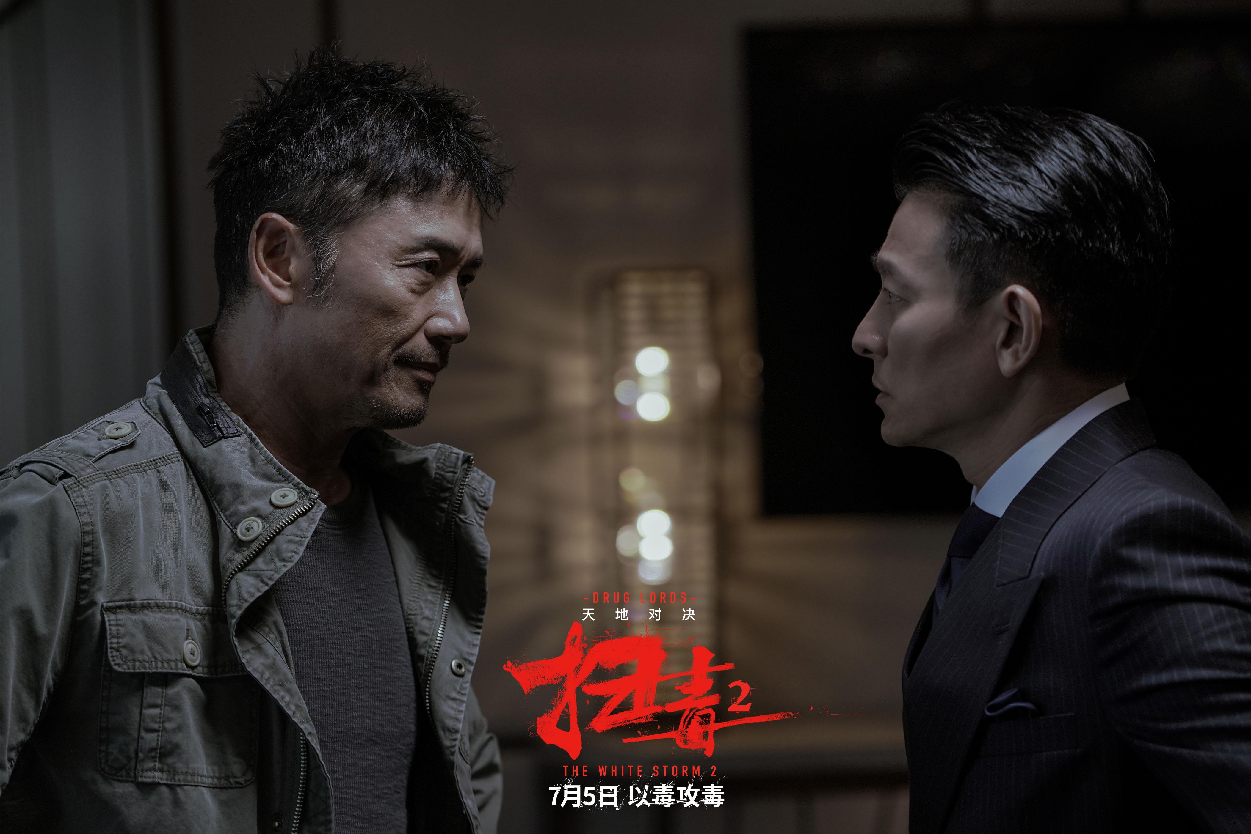 《掃毒2》1080p.HD國語中字 掃毒2BT下載