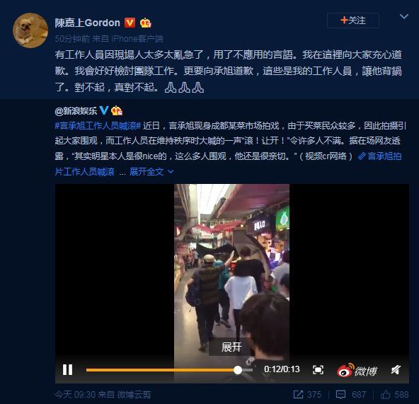 导演陈嘉上就工作人员喊滚道歉:让言承旭背锅了