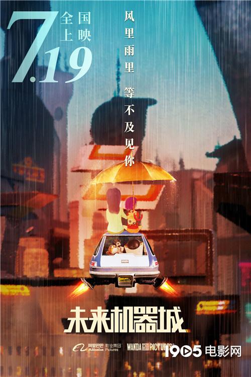 """《未来机器城》提档7.19 冯远征献声再""""演""""反派"""
