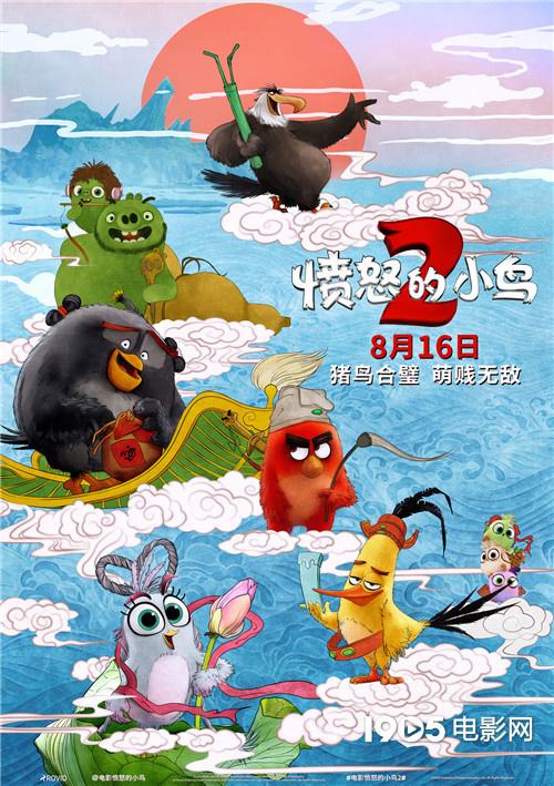 """《愤怒的小鸟2》曝国风海报 猪鸟扮""""八仙过海""""图片"""