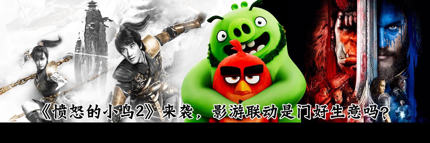 《愤怒的小鸟2》来袭
