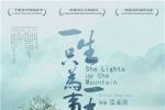 《一生只为一事来》走近北师大 首映礼现场欢乐多