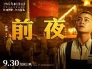 """《我和我的祖国》曝""""前夜""""预告 黄渤争分夺秒准备升旗"""