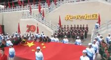 童声合唱《我和我的祖国》响彻大地 影片主创携手绣国旗