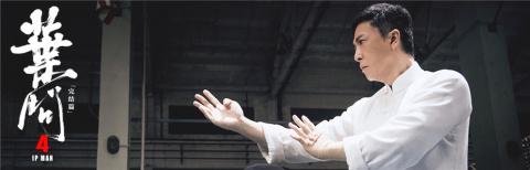 《叶问4》定档12月20日  开启《叶问》系列终结篇