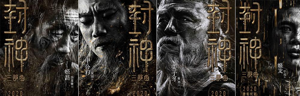黄渤李雪健重塑神话 《封神三部曲》公布演员阵容