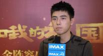 《我和我的祖国》发布IMAX特辑 陈飞宇分享拍摄轶事