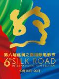 第六届丝绸之路国际电影节